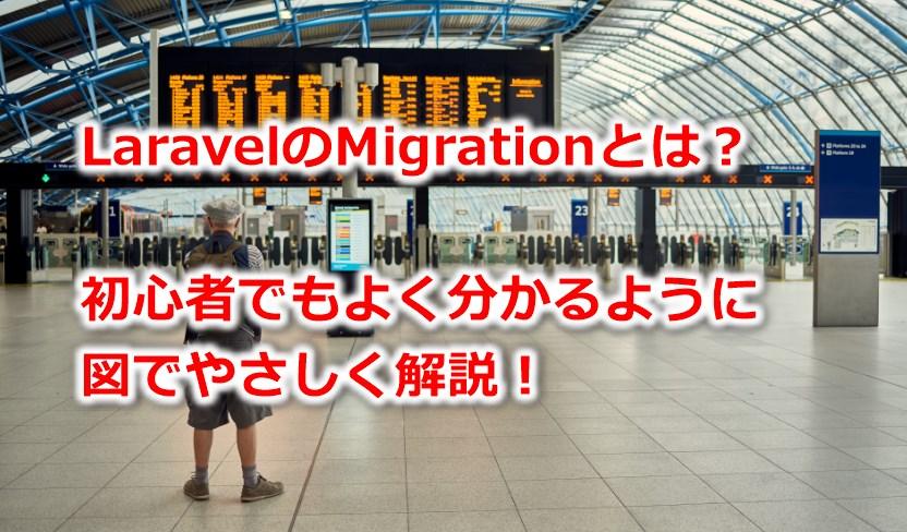 Laravelのmigrationとは?