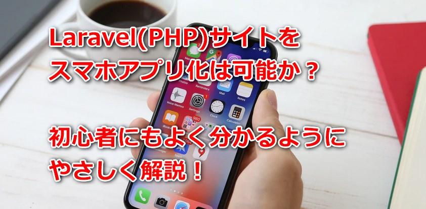 Laravel(PHP)サイトをスマホアプリ化は可能か?