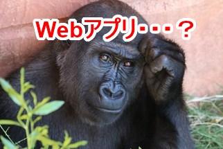 Webアプリとは
