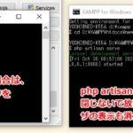 PC上のLaravelサイトをブラウザに表示する方法。初心者でも必ずできる。
