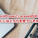 WordPressとLaravelの比較。稼ぐにはどちらを使うべきか?