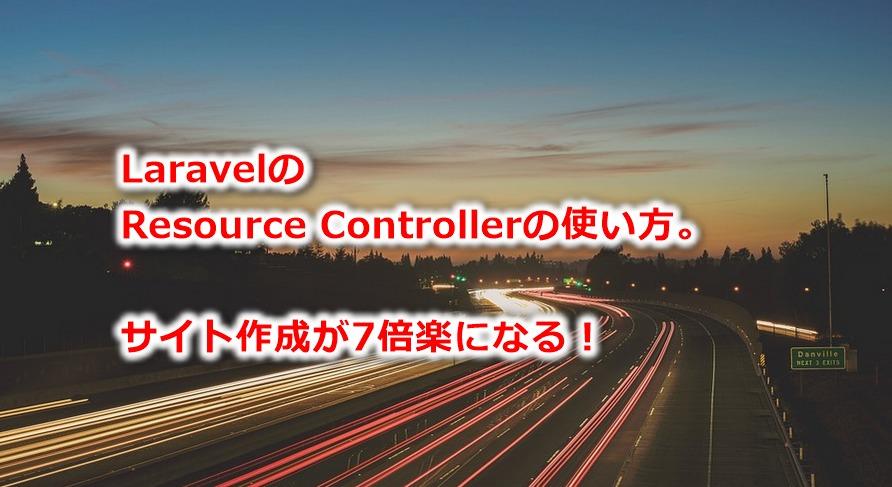 LaravelのResource Controllerの使い方。サイト作成が7倍楽になる!