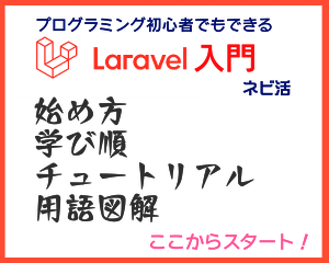 laravel入門始め方学び順チュートリアル用語図解
