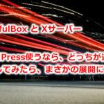 XサーバーとColorfulboxどっちが速い?LiteSpeedあれれ!?