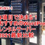 WPサーバ比較おすすめ2021!必須チェック4項目