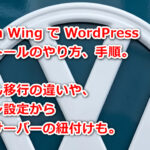 Conoha WingでWPインストールやり方(移行でハマるポイントも)