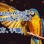 Conoha WingにLaravelデプロイのやり方。詳細手順。
