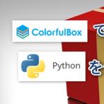 ColorfulBoxでPythonを使う方法(ファイルの使い方も)