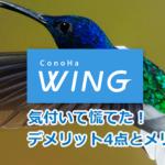 【失敗】評判のConoha Wingのデメリット5点。契約前に要確認!