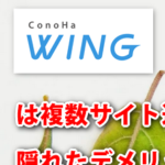 Conoha Wingは複数サイト運営向き?デメリットも注意!