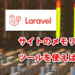Laravelのメモリ使用量はどれくらい?便利ツールで調べられる!