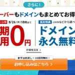 【得ワザも】Xサーバーの無料お試し申込手順を全図解!