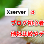 Xサーバーはブログ初心者向き?5つの強みと2つの弱点