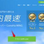 【安心】ConoHa Wingの新規申込手順とWPインストまで全部図解!