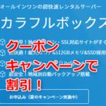 【得有】ColorfulBoxの新規(無料お試し)申込手順とWPインストまで全部図解(アダルトも!)