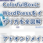 ColorfulBoxでWordPressインストール全図解。アドオンドメインの使い方も。