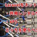 Laravelは共用レンタルサーバーとVPSどっちを使うべき?