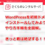 【絶望】さくらに初期ドメインでWordPressインスト図解。