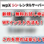 【安心】wpXシン無料お試し申込手順を全図解!解約やプラン変更やり方も!