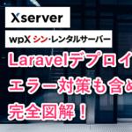 Xサーバー/wpXシンにLaravelデプロイ完全図解<2021最新版>