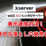 エックスサーバーとwpXシンの速度対決!意外な弱点あり!