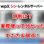wpXシン・レンタルサーバーの評判は?分かった凄さと弱点。