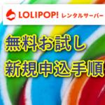 ロリポップの無料お試し申込手順を図解。キャンセルや変更方法も!