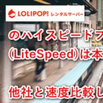ロリポップのハイスピードは本当に速い?スコアに罠が・・
