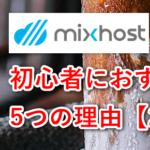 Mixhostが初心者におすすめ厳しい5の理由【2021最新】