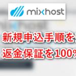 Mixhostに新規申込手順(返金100%効く方法)2021年最新版図解!