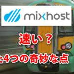 Mixhostは速い?測って分かった4つの奇妙な点