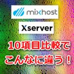 MixhostとXサーバー比較。10の違い確認で損しない。