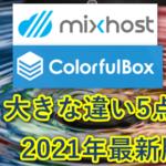 MixhostとColorfulBox隠れた大きな違い5点!2021年最新版