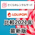 ロリポップとさくら比較2021。知らないと後悔5つの差