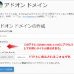 MixhostでWordPressインストール図解。アドオンドメインについても解説。